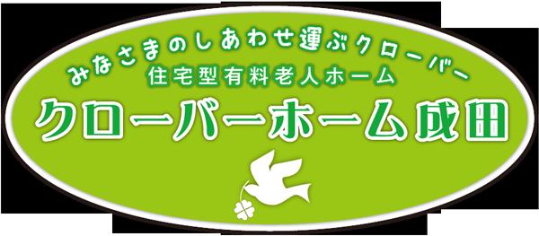 有料老人ホーム クローバーホーム成田